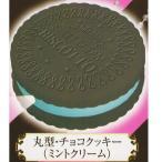 コロコロコレクション クッキーライト [1.丸型・チョコクッキー(ミントクリーム)]【ネコポス配送対応】