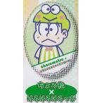 おそ松さん×Sanrio Characters 缶バッジ おれたち、サンリオキャラクターになりたいんですっ! [3.チョロ松×けろけろけろっぴ]【ネコポス配送対応】