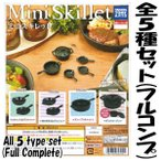 【全部揃ってます!!】Mini Skillet ミニスキレット (ガチャガチャ) [全5種セット(フルコンプ)]【ネコポス配送対応】