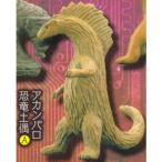 カプセルQミュージアム 超古代の謎 オーパーツ [2.アカンバロ恐竜土偶A]【 ネコポス不可 】 [170501a]