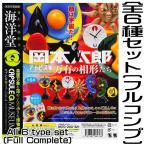 【全部揃ってます!!】岡本太郎アートピース集 万有の相形たち [全6種セット(フルコンプ)]【 ネコポス不可 】