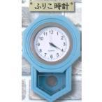 Yahoo!トイサンタ Yahoo!店思い出のミニミニ壁掛け時計2 [2.ふりこ時計]【ネコポス配送対応】
