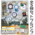 Yahoo!トイサンタ Yahoo!店【全部揃ってます!!】思い出のミニミニ壁掛け時計2 [全5種セット(フルコンプ)]【ネコポス配送対応】
