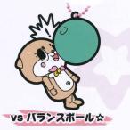 ちぃたん☆ラバーマスコット [4.vs バランスボール☆]【ネコポス配送対応】