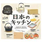 日本のキッチン 全5種セット