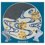尾形乾山 陶器絵皿コレクション [1.流水水草文]【ネコポス配送対応】