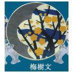 尾形乾山 陶器絵皿コレクション [3.梅樹文]【ネコポス配送対応】
