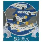 尾形乾山 陶器絵皿コレクション [4.波に舟文]【ネコポス配送対応】