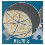 尾形乾山 陶器絵皿コレクション [5.月に薄文]【ネコポス配送対応】