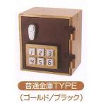 3Dファイルシリーズ THE金庫3 [4.普通金庫TYPE(ゴールド/ブラック)]【 ネコポス不可 】【C】