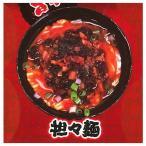 ご当地ラーメンコレクション [3.担々麺]【 ネコポス不可 】【C】