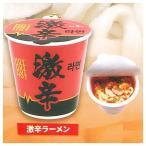 ミニミニカップ麺&カップ焼きそばマスコット [3.激辛ラーメン]【 ネコポス不可 】【C】