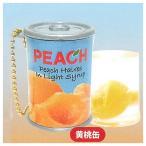 ぷにゅっと! フルーツ缶詰マスコット [5.黄桃缶]【ネコポス配送対応】【C】