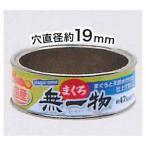 アートユニブテクニカラー 缶詰リングコレクション 猫缶ミックス編 [5.無一物]【ネコポス配送対応】【C】