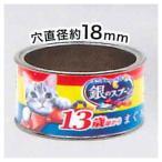 アートユニブテクニカラー 缶詰リングコレクション 猫缶ミックス編 [7.銀のスプーン 13歳頃からまぐろ]【ネコポス配送対応】【C】