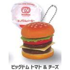 ドムドムハンバーガーマスコット [3.ビッグドム トマト&チーズ]【ネコポス配送対応】【C】