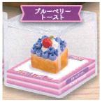 Clear Cubeシリーズ vol.3 ハニートースト [4.ブルーベリートースト]【 ネコポス不可 】【C】