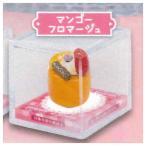 Clear Cubeシリーズ vol.4 ケーキ [3.マンゴーフロマージュ]【 ネコポス不可 】【C】