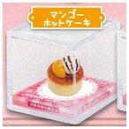 Clear Cubeシリーズ vol.4 ケーキ [11.マンゴーホットケーキ]【 ネコポス不可 】【C】