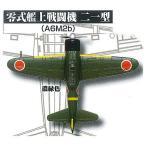 ホビーガチャ WWII 戦闘機コレクション 日本機編 [2.零式艦上戦闘機二一型(A6M2b) 濃緑色]【 ネコポス不可 】