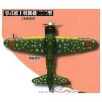 ホビーガチャ WWII 戦闘機コレクション 日本機編 [3.零式艦上戦闘機二二型(A6M3) 濃緑迷彩]【 ネコポス不可 】
