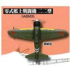 ホビーガチャ WWII 戦闘機コレクション 日本機編 [4.零式艦上戦闘機二二型(A6M3) 濃緑色]【 ネコポス不可 】