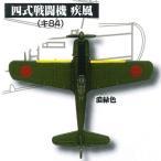 ホビーガチャ WWII 戦闘機コレクション 日本機編 [6.四式戦闘機 疾風(キ84) 濃緑色]【 ネコポス不可 】