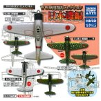 【全部揃ってます!!】ホビーガチャ WWII 戦闘機コレクション 日本機編 [全6種セット(フルコンプ)]【 ネコポス不可 】