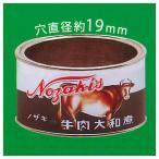 アートユニブテクニカラー 缶詰リングコレクション ノザキのコンビーフ編 [3.牛肉大和煮(155g)]【ネコポス配送対応】【C】