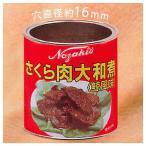 アートユニブテクニカラー 缶詰リングコレクション ノザキのコンビーフ編 [5.さくら肉大和煮]【ネコポス配送対応】【C】