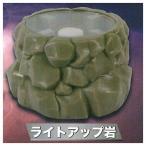 エフェクトレー(エフェクトマスコット付きマルチトレー) [5.ライトアップ岩]【 ネコポス不可 】【C】