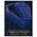 棺桶ケースマスコット2 [4.ヴァンパイア パープル]【ネコポス配送対応】【C】