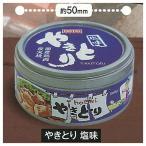 ホテイフーズ つなげちゃう!? やきとり缶詰ケースコレクション [3.やきとり 塩味]【ネコポス配送対応】【C】