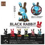 【全部揃ってます!!】BLACK RABBiT ブラックラビット [全6種セット(フルコンプ)]【 ネコポス不可 】【C】