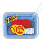 閉店間際の生鮮食品 [3.生本まぐろ(半額)]【ネコポス配送対応】【C】