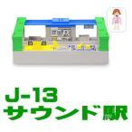 プラレール 情景部品 J-13 サウンド駅 【 ネコポス不可 】