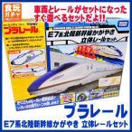 プラレール E7系北陸新幹線かがやき 立体レールセット 【 ネコポス不可 】