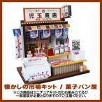 【ミニチュアキット】 懐かしの市場キット / 菓子パン屋[8665][m-s]●【 ネコポス不可 】