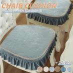 テーブル 食卓椅子の座布団 43*45CM