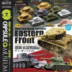 カプセルQミュージアム ワールドタンクデフォルメ 激闘 東部戦線編 ティーガーVS T-34 全8種セット レターパックプラス対応可