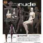 ヤマトマネキン 1/12サイズ nude 全3種セット ・2020年10月予約