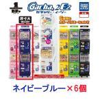 ガチャぶんのいちシリーズ ガチャ2EZ ネイビーブルー 6個セット(画像の2段自販機3つ分) *レターケース対応可