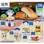 超熟 Pascoのパン ミニチュアスクイーズ2 全5種セット ・2020年7月予約