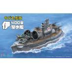 ちび丸艦隊シリーズ No.17 伊400型潜水艦 2隻セット (ノンスケールプラモデルキット)フジミ模型