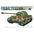 1/48 リモコンAFV No.11 ドイツ重戦車 キングタイガー(048665) [アオシマ]