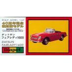 アガツマ ダイヤペット 40周年記念復刻版モデル 1/43 ダットサン フェアレディ1600(1000台限定/アンチモニー製)