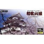 童友社 日本の名城 JOYJOYコレクション JJ6 和歌山城(WAKAYAMA CASTLE)
