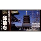 日本の伝統美 [ゴールド版] NG11 浅草寺五重塔(プラモデルキット) 童友社