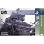 日本の名城 スタンダード版 【S27】 岐阜城(Gifu Castle) [童友社]