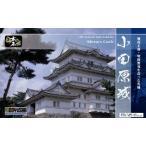 【商品説明】 日本一の標高と眺望を誇った代表的山城を再現 三層天守閣 金華山と立木と天守閣    【...